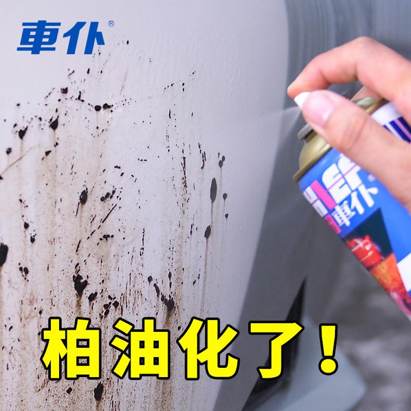 柏油清洗剂白色汽车用沥青清洁剂不伤漆面泊油强力去除胶剂洗车液