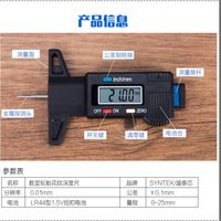 Tire pattern measuring ruler 0-25mm depth gauge electronic digital display tire ruler tread ruler vernier caliper