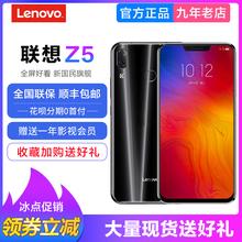 联想 亏本冲量 zuk手机 分期 Lenovo 正品 联保 联想z5 Z5全面屏