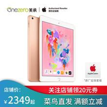 【12期分期】Apple/苹果 iPad 2018款 9.7英寸 32G/128G WIFI版平板电脑iPad6影音娱乐学习办公便携AppleCare