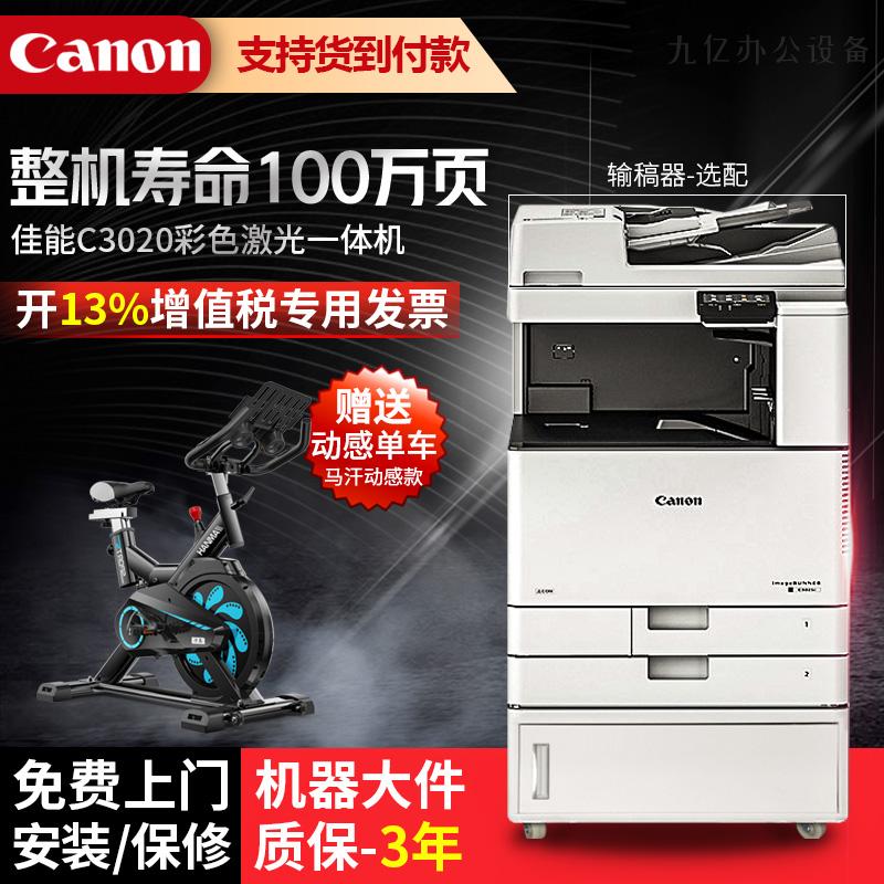 佳能c3020彩色激光打印机a3a4复印机无线wifi手机扫描大型商用一体机多功能网络电脑双面数码工程复合机