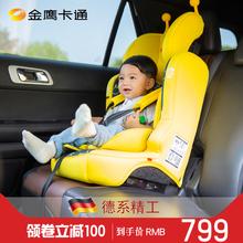 金鹰卡通麦咭汽车用儿童安全座椅五点式固定9月-12岁isofix硬接口