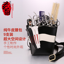 玄鸟理发师腰包 发型师专业工具包 真皮潮流个性创意大容量9支装