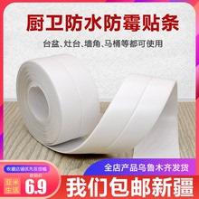 厨房防水防霉贴卫生间浴室防水条水槽防水贴美缝贴密封条防水胶带