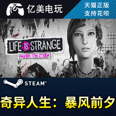 PC正版 奇异人生:暴风前夕 Life is Strange: Before the Storm