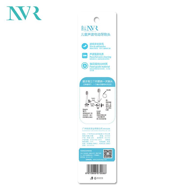 韩国NVR声波儿童电动牙刷3-6-12岁宝宝自动牙刷电动牙刷软毛刷头