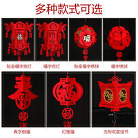 New Year's holiday decoration red DIY blessing small lantern pendant Spring Festival New Year's Day kindergarten ornaments layout supplies