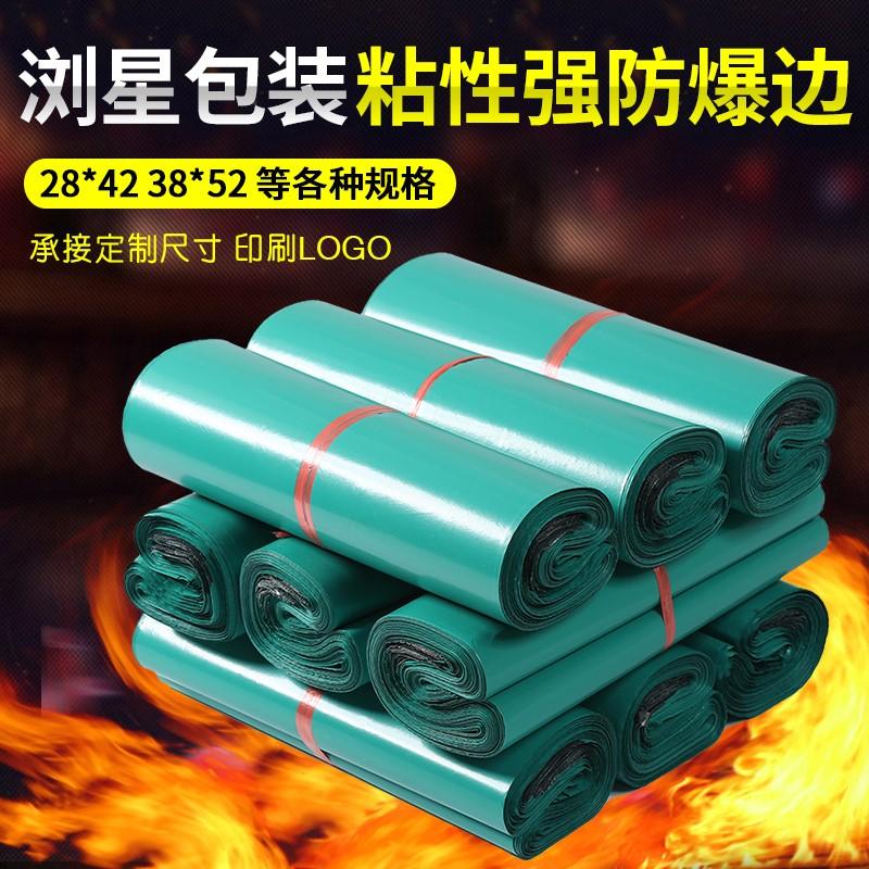 Мешки для упаковки Артикул 591979733430