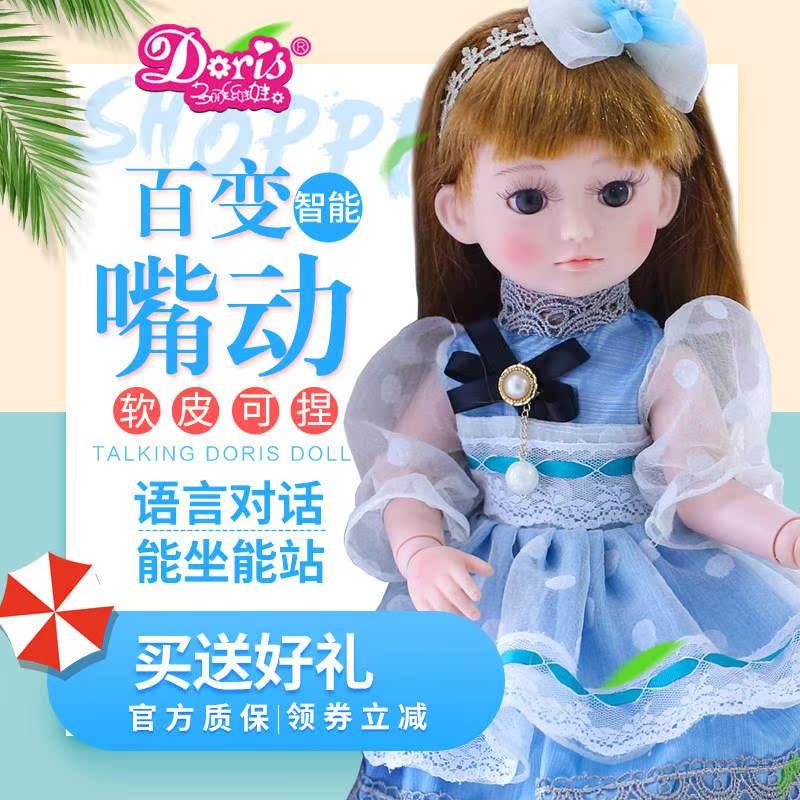 多丽丝会说话的娃娃智能对话仿公主洋娃娃儿童玩具女孩关节版
