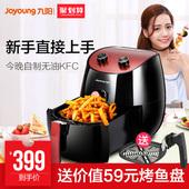 KL32 Joyoung J67无油空气炸锅电炸锅家用大容量多功能烤箱 九阳