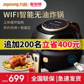 50G1空气炸锅智能家用多功能大容量无油烟薯条机电炸锅 九阳KL