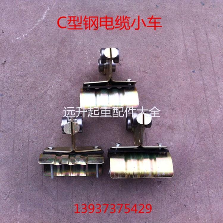 起重机异型钢电缆小车,C型钢托线小车,40,50,电缆小车拖线滑车