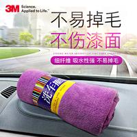 3M洗车毛巾擦车布专用吸水加厚抹布汽车用品大号车内擦巾不易掉毛