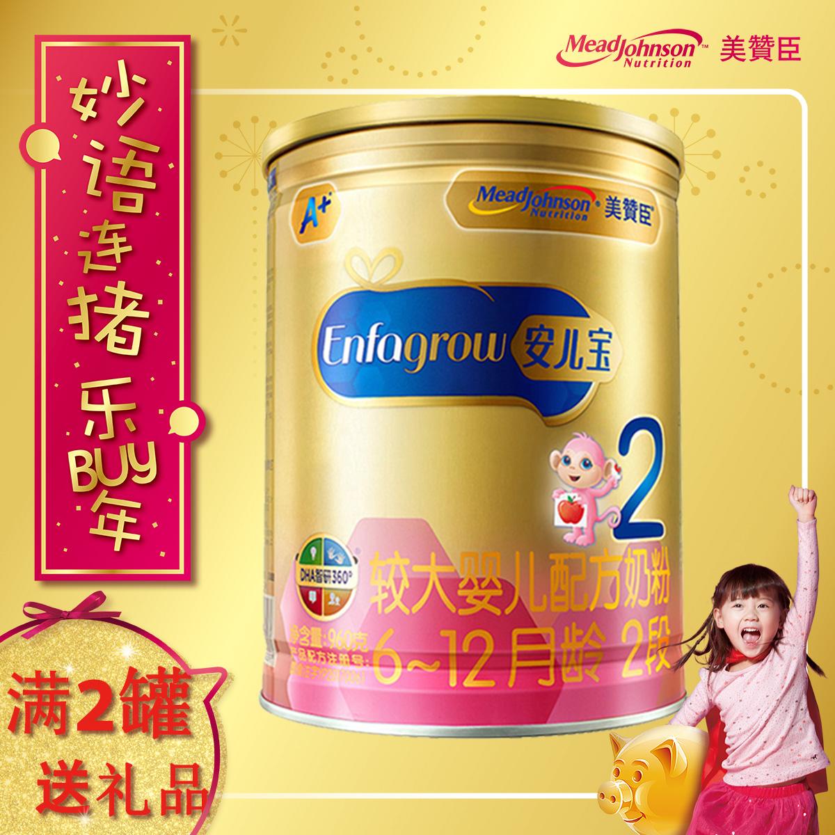 【18年產】美贊臣安兒寶A+2段嬰幼兒配方奶粉900g 1罐