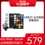 Spyder Cube Cubic Spider + Colour-correcting Spider 24-color Card Preferential Package