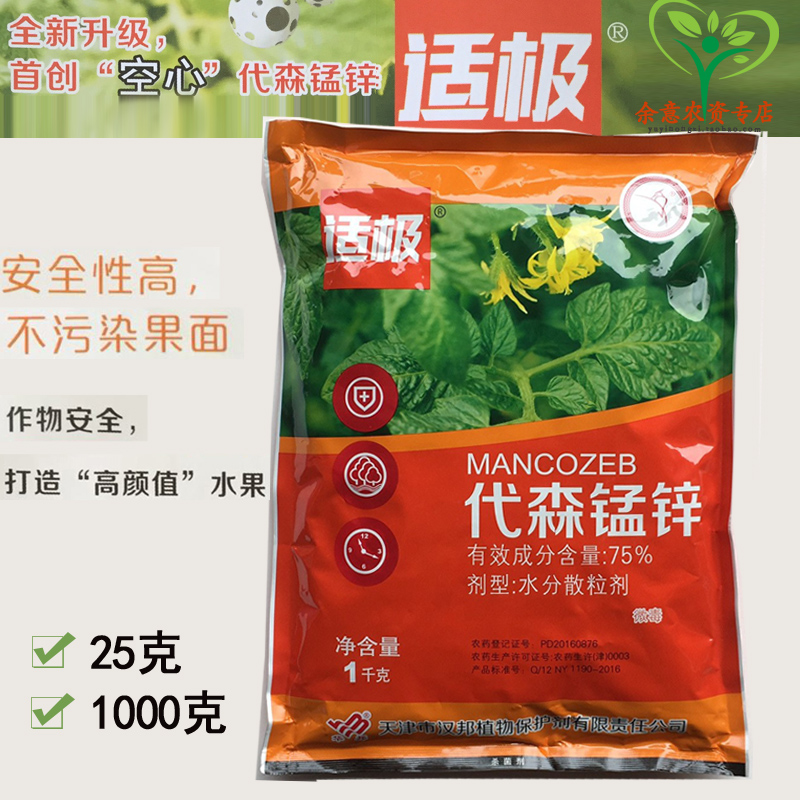 适极代森锰锌杀菌剂75%农资产品农药剂花卉果树多肉药剂家用通用