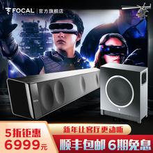 FocalDIMENSION5.1家庭影院套装soundbar长条式回音壁+重低音低音炮家用环绕立体声客厅电视音箱杜比音响