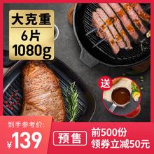 烧范儿进口原肉整切黑椒西冷牛排双享套餐180g 牛排 6片装 预售
