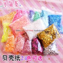 diy材料水晶泥史莱姆UV滴胶流沙填充物贝壳纸10g装饰物糖果纸饰品