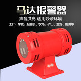 Motor siren MS-490 wind screw two-way electric air defense siren super high decibel alarm horn 220V