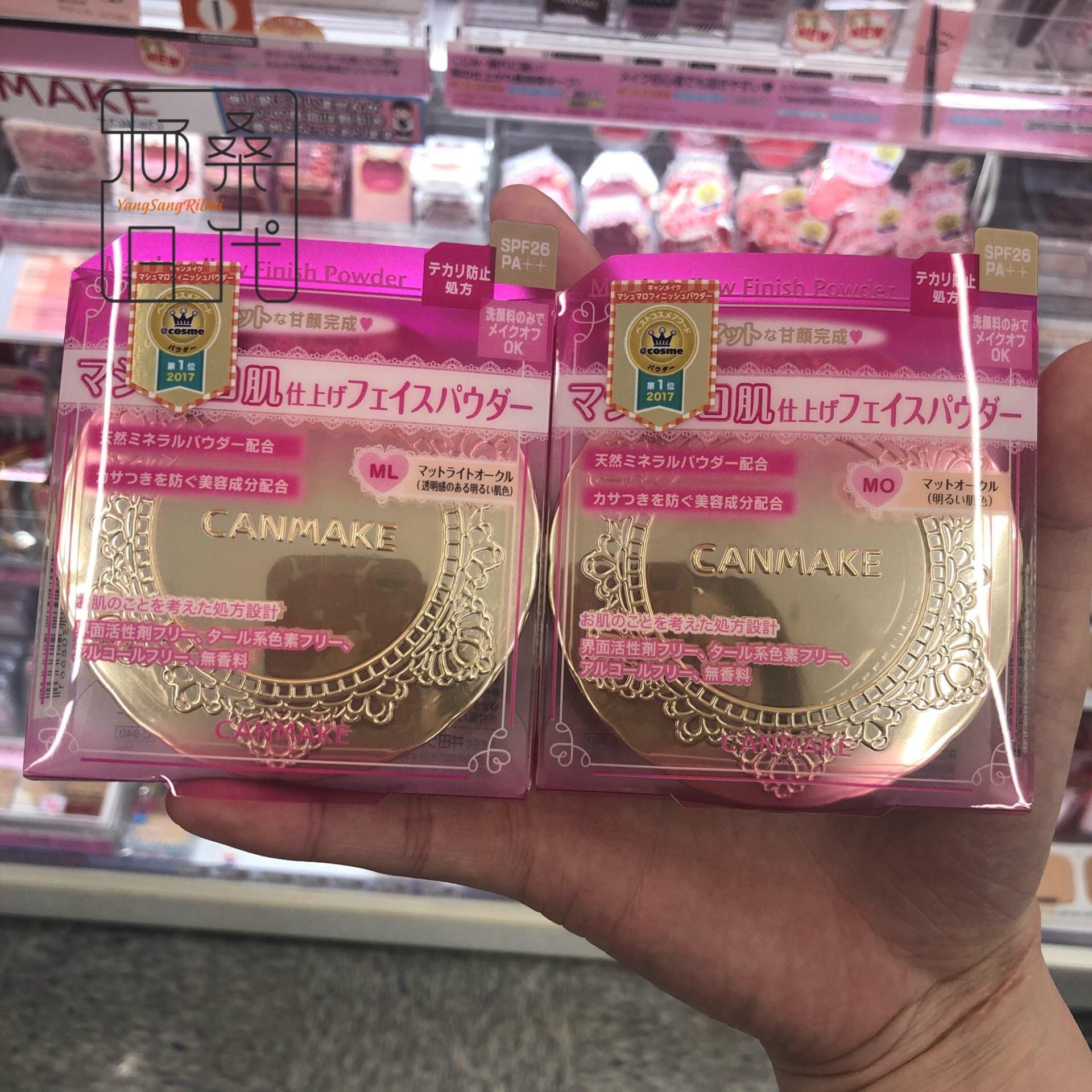 杨桑日代 现货 日本本土井田 CANMAKE 棉花糖粉饼控油遮瑕 定妆