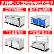 Refrigerated workbench freezer commercial fresh-keeping refrigerator kitchen flat cold freezer water bar tea shop equipment full set