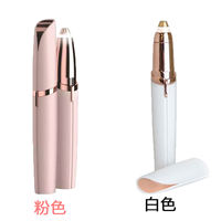 Spot TV vibrato with the same paragraph painless electric eyebrow repair eyebrows automatic eyebrow knife artifact rechargeable eyebrow instrument