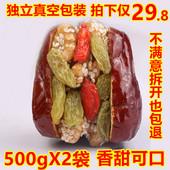 买一送一500gX2袋礼盒装新疆什锦红枣夹核桃仁葡萄干抱抱一等干果
