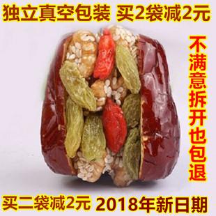 红枣夹核桃仁新疆特产和田大枣骏枣什锦枣夹核桃葡萄干夹心枣500g