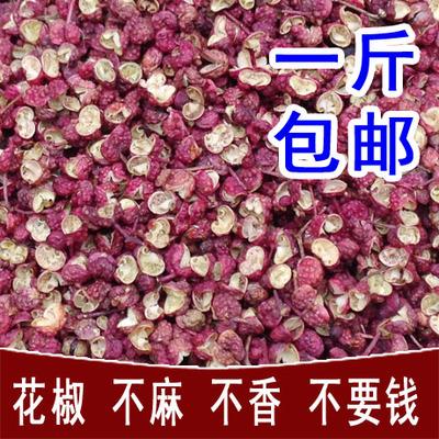 四川汉源花椒麻椒大红袍干红花椒特麻250g卤料调料80一斤包邮特产