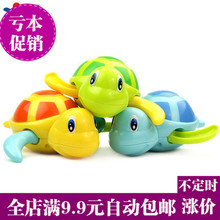 Children's water toys beach small turtle small fish cartoon cool game water floating baby shower toy clockwork