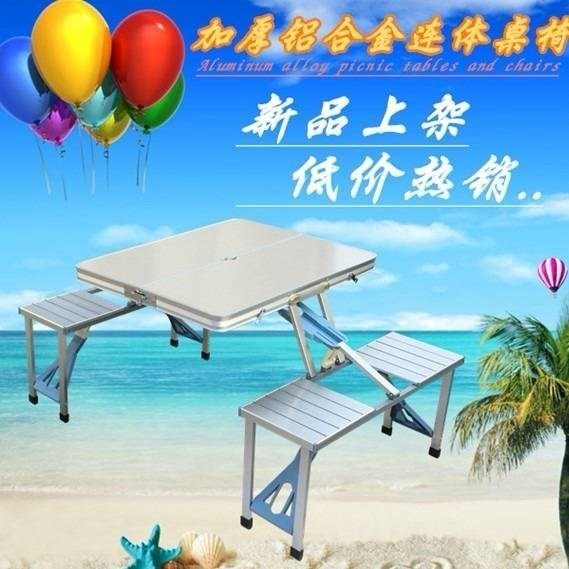 铝合金连体桌椅套装桌子凳子组合户外折叠桌椅摆摊桌便携野营餐桌