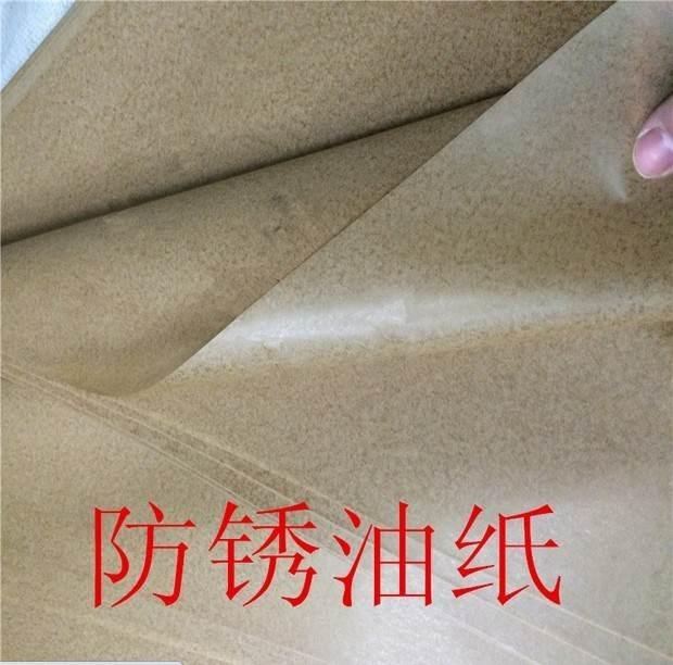 防潮 防水 牛皮纸 油纸 包装纸 石蜡 防锈纸 工业 包邮 批 发