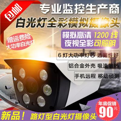 白光灯全彩监控摄像头模拟高清1200线夜视室外防水led照明灯探头今日特惠