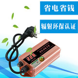 Authentic commercial smart power saver household province electric power saving Wang big power enhanced version energy saver non-slower