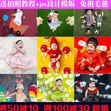 新儿童摄影创意背景 满月百日照摄影道具 百天照宝宝拍照服装 出租图片