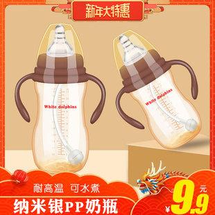 婴儿童防摔塑料宽口径3宝宝6岁硅胶纳米银18个月戒奶断奶神器奶瓶