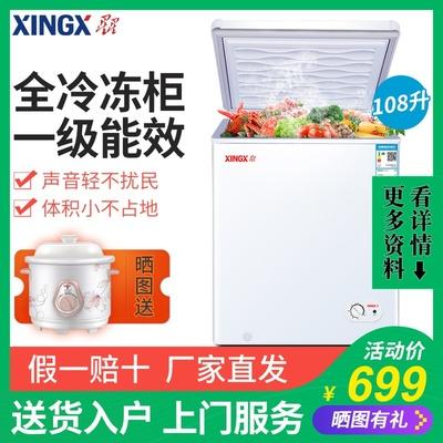 星星冰柜108L家用节能迷你冷柜冷冻冷藏小冰柜小型单温速冻保鲜柜