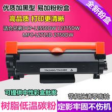 L2550 适用兄弟TN2460墨盒2480粉盒DCP MFC 2375 L2710DW粉盒2715