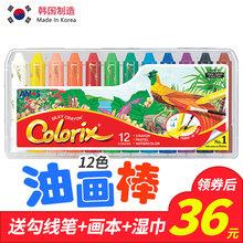 6岁幼儿园画笔可水洗无毒 韩国AMOS旋转儿童蜡笔12色宝宝油画棒3