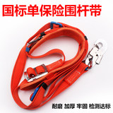 Anti-falling Electrical Safety Belt Belt Waist Guard Thickening Wear-resistant Bar Belt Climbing Bar with Red National Standard Altitude Work