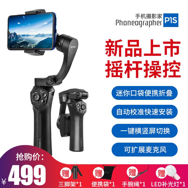 摄像三轴P1S折叠稳定器百诺手机摄影