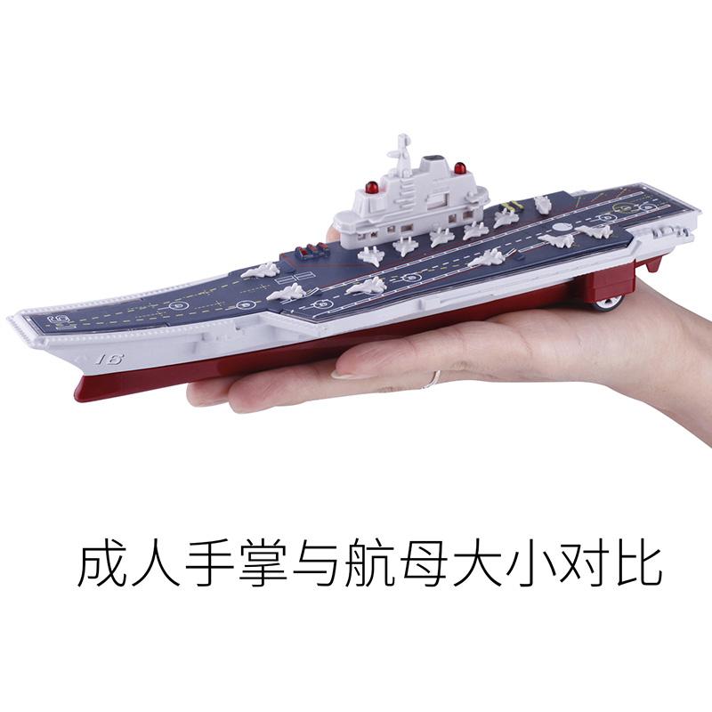 新款合金模型中国航母辽宁舰仿真航模声光回力儿童玩具礼物摆件