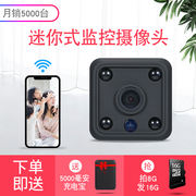 Wireless battery camera WIFI network HD night vision monitor home can be connected to mobile phone remote small mini