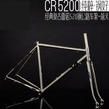 路钢架 车架 520钢架 前叉 70路自行车 CR5200经典