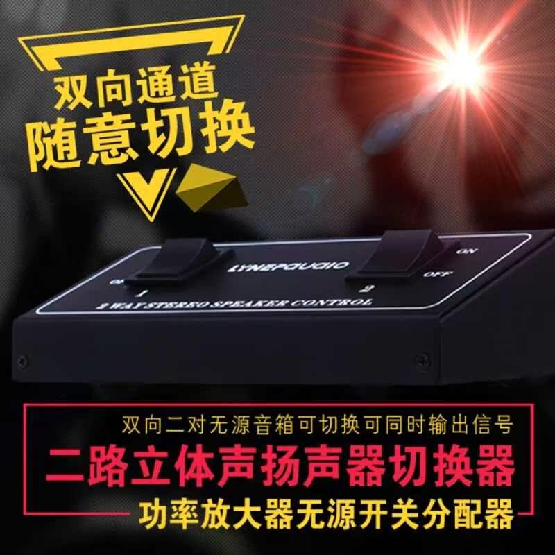 1进2出无源音箱切换器 2路立体声扬声器切换器开关 功放分配器