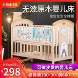 爱里奇婴儿床实木拼接大床新生儿宝宝bb摇篮床多功能无漆儿童床