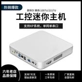 微型电脑迷你小主机 新创云工控机2117U支持XP系统单网口串口热卖