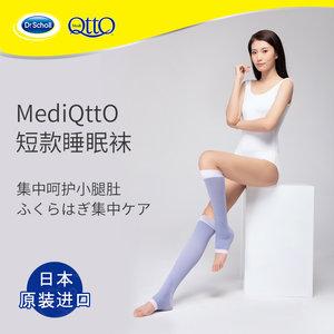 日本制爽健睡眠筒袜睡觉 MediQtto压力美腿袜瘦腿袜子小腿压力套