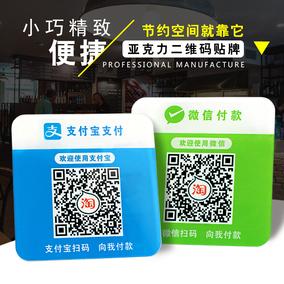 二维码支付牌贴纸定做微信收付款支付宝收钱码标识牌子定制扫一扫